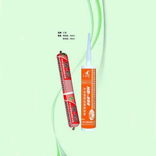 HB-850中性透明硅酮密封胶