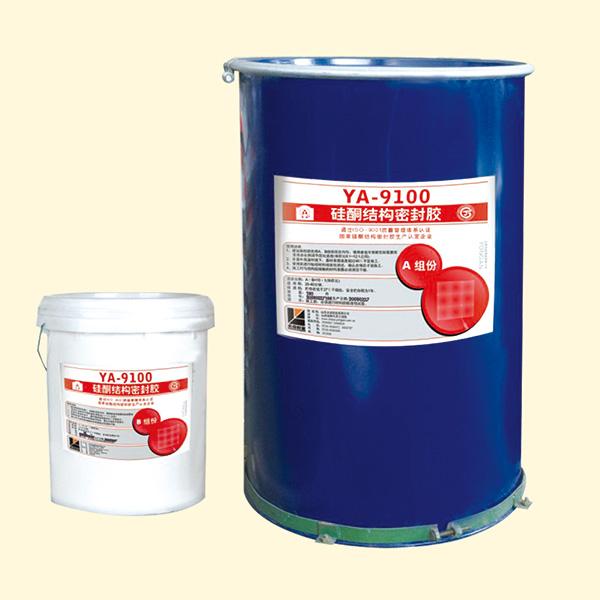 YA-9100硅酮结构密封胶