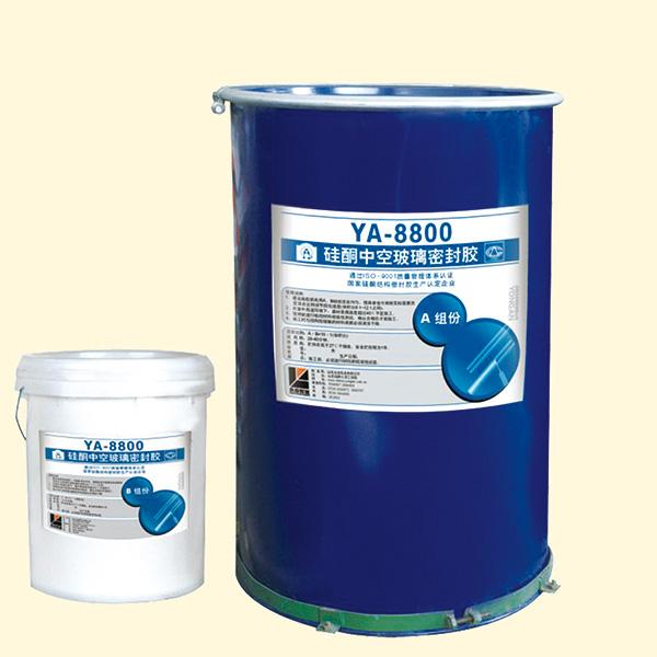 YA-8800硅酮中空玻璃密封胶