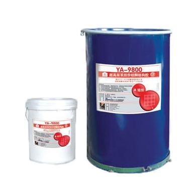 YA-9800超高性能双组份硅酮结构胶